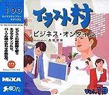 イラスト村 Vol.19 ビジネスオンタイム