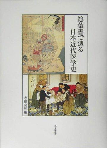 絵葉書で辿る日本近代医学史