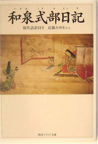和泉式部日記―現代語訳付き