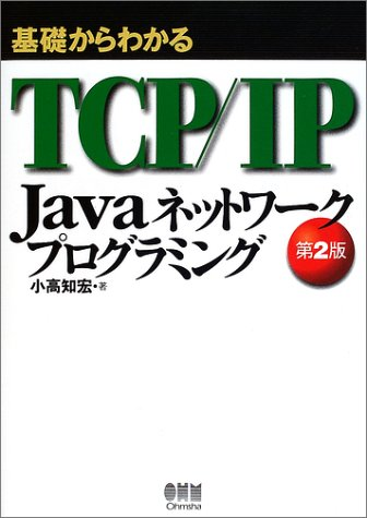 ���ä���狼��TCP/IP Java�ͥåȥ���ץ?��ߥ�