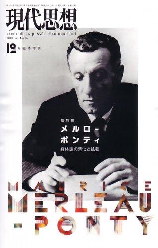 現代思想2008年12月臨時増刊号 総特集=メルロ=ポンティ 身体論の深化と拡張