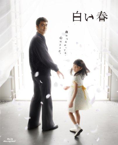 白い春 Blu-ray BOX