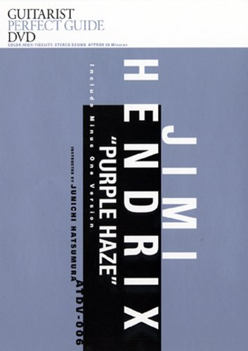 ジミ・ヘンドリックス奏法 「パープル・ヘイズ」1曲マスター [DVD]