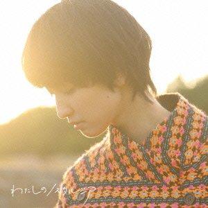 わたしのノスタルジア(初回盤 CD+DVD)