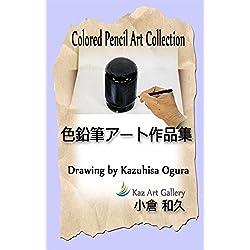 色鉛筆アート作品集 [Kindle版]