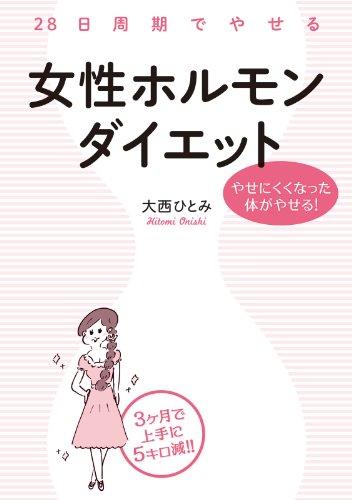 28日周期でやせる 女性ホルモンダイエット (中経出版)