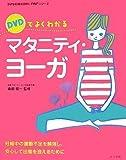 DVDでよくわかるマタニティ・ヨーガ―妊娠中の運動不足を解消し、安心して出産を迎えるために (ママを応援する安心子育てシリーズ)