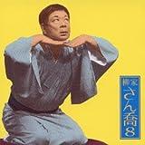 柳家さん喬8「朝日名人会」ライヴシリーズ75「船徳」「胆潰し」