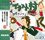 イラスト村 Vol.27 エキサイティングスポーツ