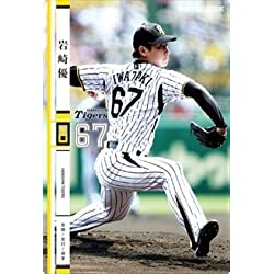 オーナーズリーグ OL19 N(W) 岩崎 優/阪神 OL19-087