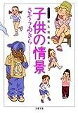 子供の情景―珠玉短編集 (双葉文庫―名作シリーズ (さ-20-08))