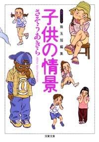 子供の情景―珠玉短編集
