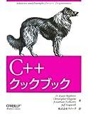 C++クックブック