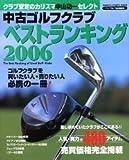 中古ゴルフクラブベストランキング—クラブ査定のカリスマ中山功一セレクト (2006) (Gakken sports mook)