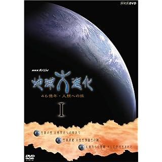 NHKスペシャル 地球大進化 46億年・人類への旅 DVD-BOX 1