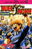 デュエル・ジャック!! 第4巻 (てんとう虫コミックス)
