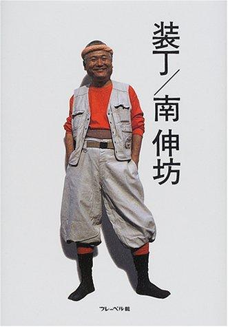 装丁/南伸坊