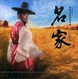 名家 韓国ドラマOST (KBS)(韓国盤)