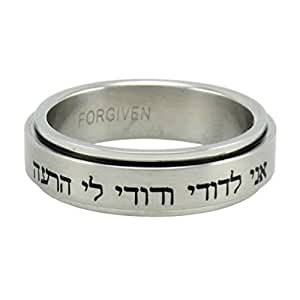 """Christian Unisex Stainless Steel """"I am my beloved's, and my beloved is mine."""" Songs of Solomon 6:3 Hebrew Spinner Chastity Ring, Size 6"""