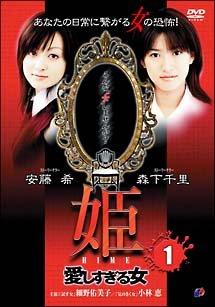姫-HIME-1 愛しすぎる女 [DVD]
