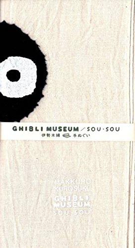 となりのトトロ まっくろくろすけ 手ぬぐい 手拭い ジブリ美術館