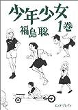 少年少女 / 福島 聡 のシリーズ情報を見る