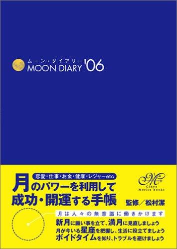 ムーン・ダイアリー'06 (Giho Merlin books)