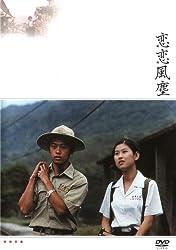 恋恋風塵 [DVD]