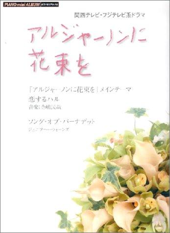 ピアノミニアルバム 関西テレビ/フジテレビ系ドラマ アルジャーノンに花束を