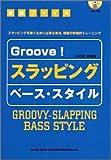 徹底ファイル Groove!スラッピング ベーススタイル(CD付)