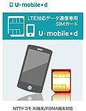 U-NEXT U-mobile データ専用(標準SIM・SMSなし) UMDSNSM