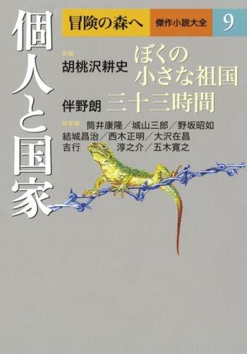 個人と国家 (冒険の森へ 傑作小説大全9)