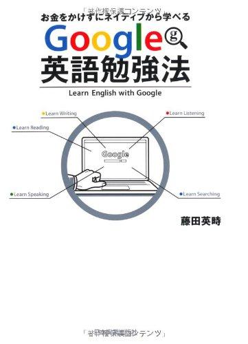 Google英語勉強法 お金をかけずにネイティブから学べる