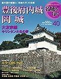 名城をゆく 第40号 11月9日発売 大分城・岡城(大分)