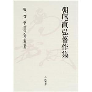 朝尾直弘著作集 (第1巻)