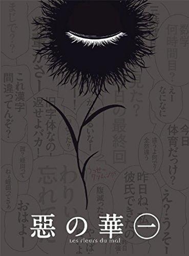 アニメ『惡の華』春日役の植田慎一郎は元・関西Jr⁉