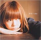 初恋-aiko