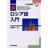 NHK新ロシア語入門 (CDブック)