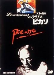 ミステリアス・ピカソ ~天才の秘密 [DVD]