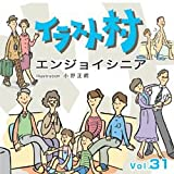 イラスト村 Vol.31 エンジョイ シニア