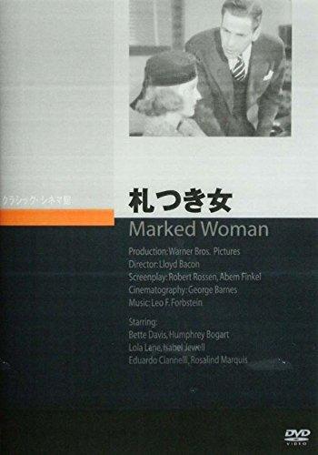 札つき女 [DVD]