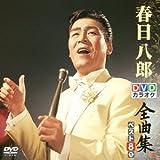 DVDカラオケ全曲集 ベスト8 春日八郎 1