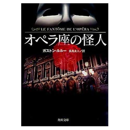 オペラ座の怪人 (角川文庫)をAmazonでチェック!