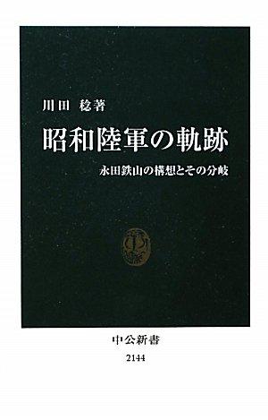 昭和陸軍の軌跡 - 永田鉄山の構想とその分岐