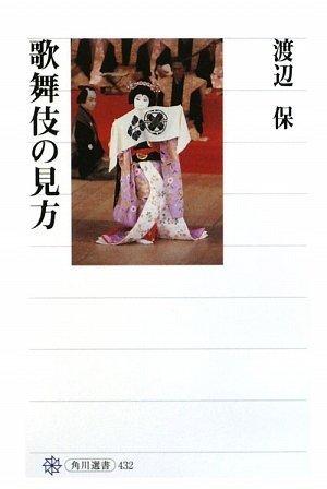 歌舞伎の見方