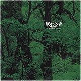 フジテレビ系ドラマオリジナル・サウンドトラック「眠れる森」