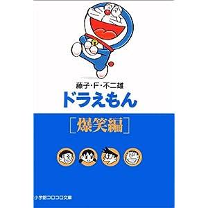 ドラえもん (爆笑編) (小学館コロコロ文庫)