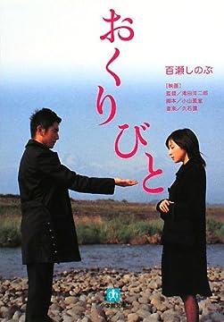 おくりびと (小学館文庫)