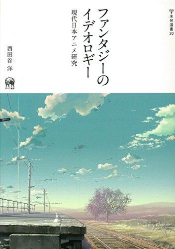 ファンタジーのイデオロギー 現代日本アニメ研究 (未発選書20)