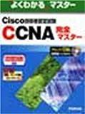 よくわかるマスター Cisco技術者認定試験 CCNA完全マスター (よくわかるマスター)
